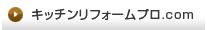 キッチンリフォームプロ.com