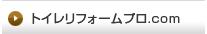 トイレリフォームプロ.com