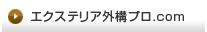 エクステリア外構プロ.com